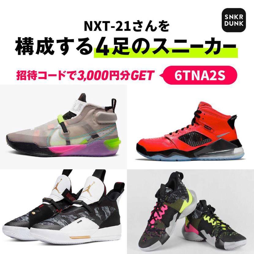 同じスニーカー持ってる人と話したいです! #nike #スニーカー好き #sn