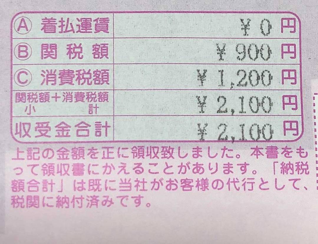 SNSから無事に受け取り完了😊 他の方と同じで、¥2,100-(関税+消費税)