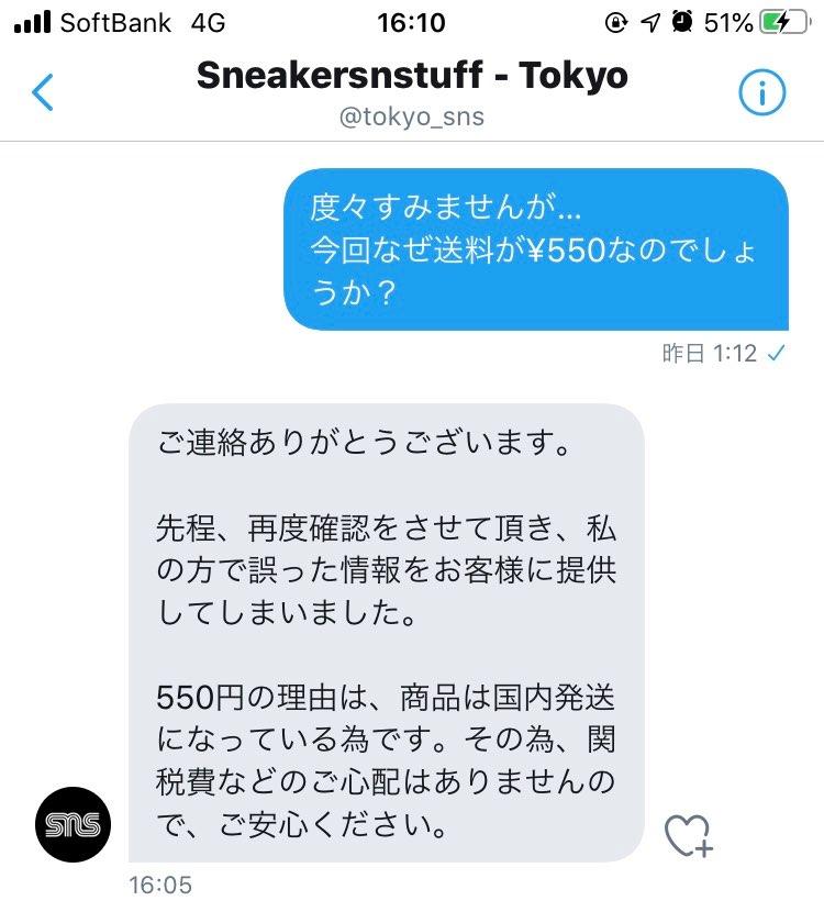 ご存知の方もいらっしゃるとは思いますが… SNS Tokyoさんからの回答です