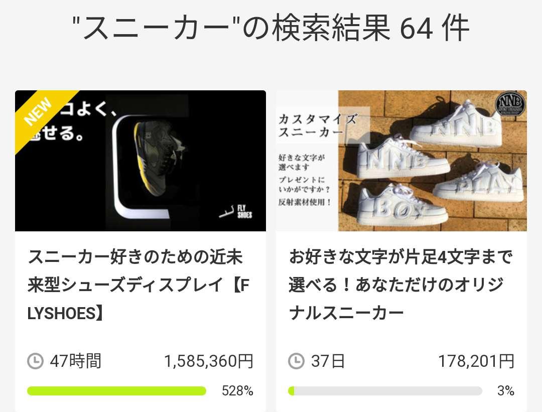某クラウドファンディングサイトでの 「スニーカー」の検索結果。  スニーカー買え
