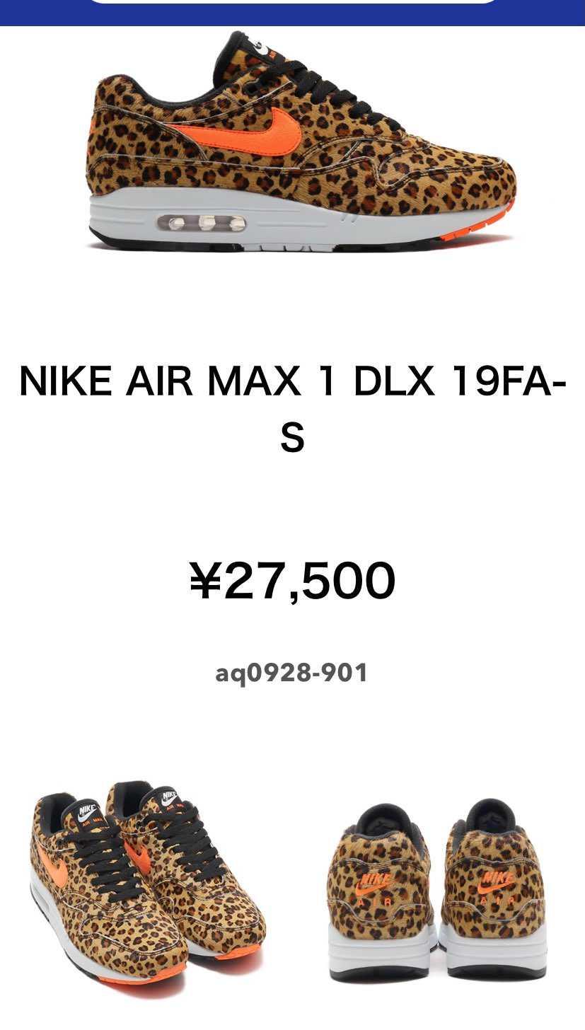 Airmax1てこんなに高かったっけ?
