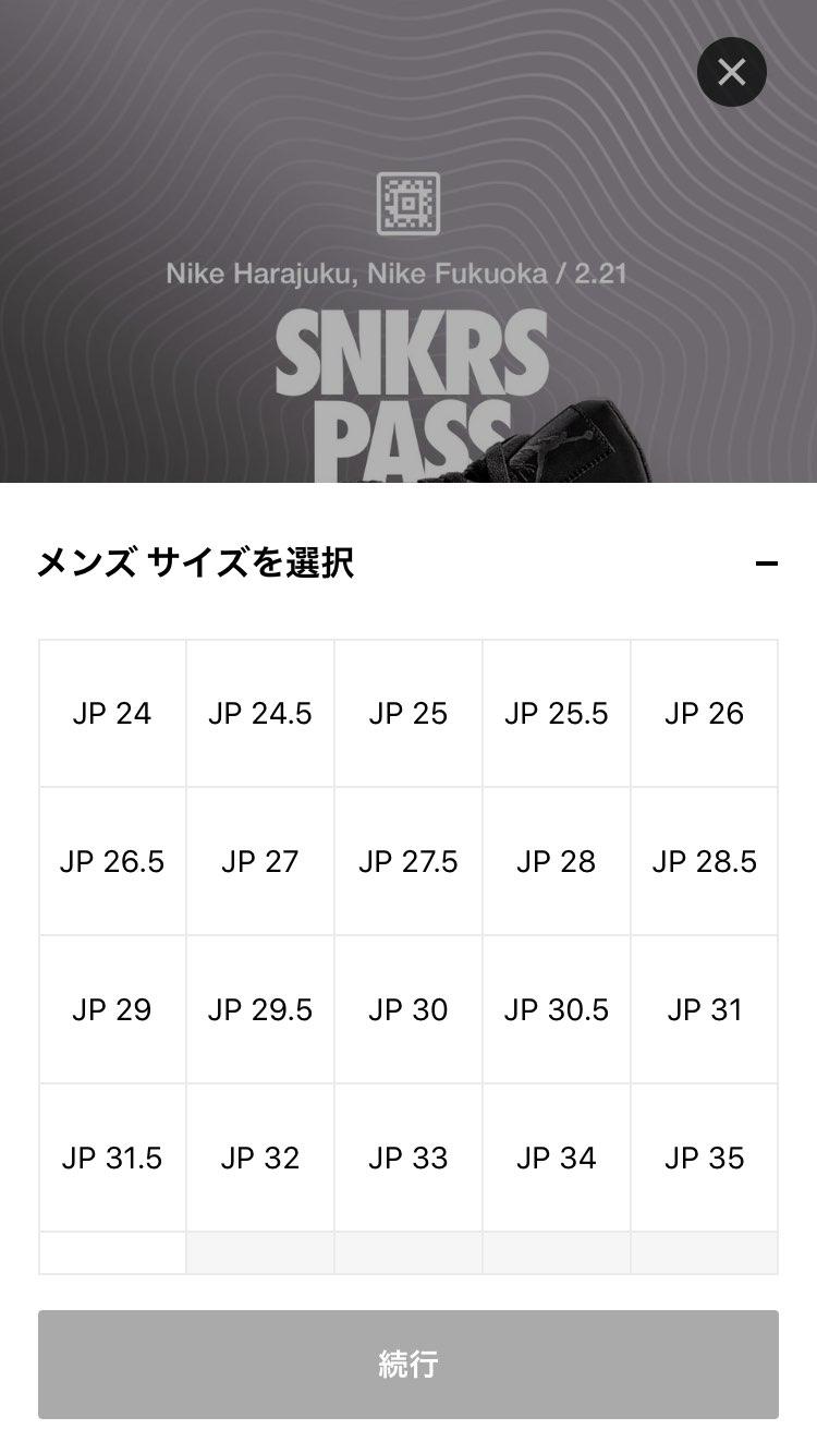 10:00にSNKRSのpass出ましたが、今もリザーブボタンが押せるのは福岡が