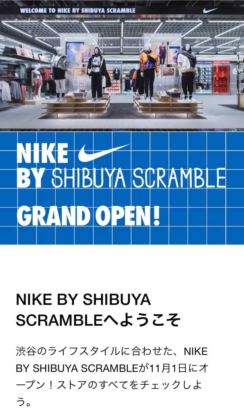 渋谷に、新しくグランドオープン! 限定シューズが有りそうな予感!