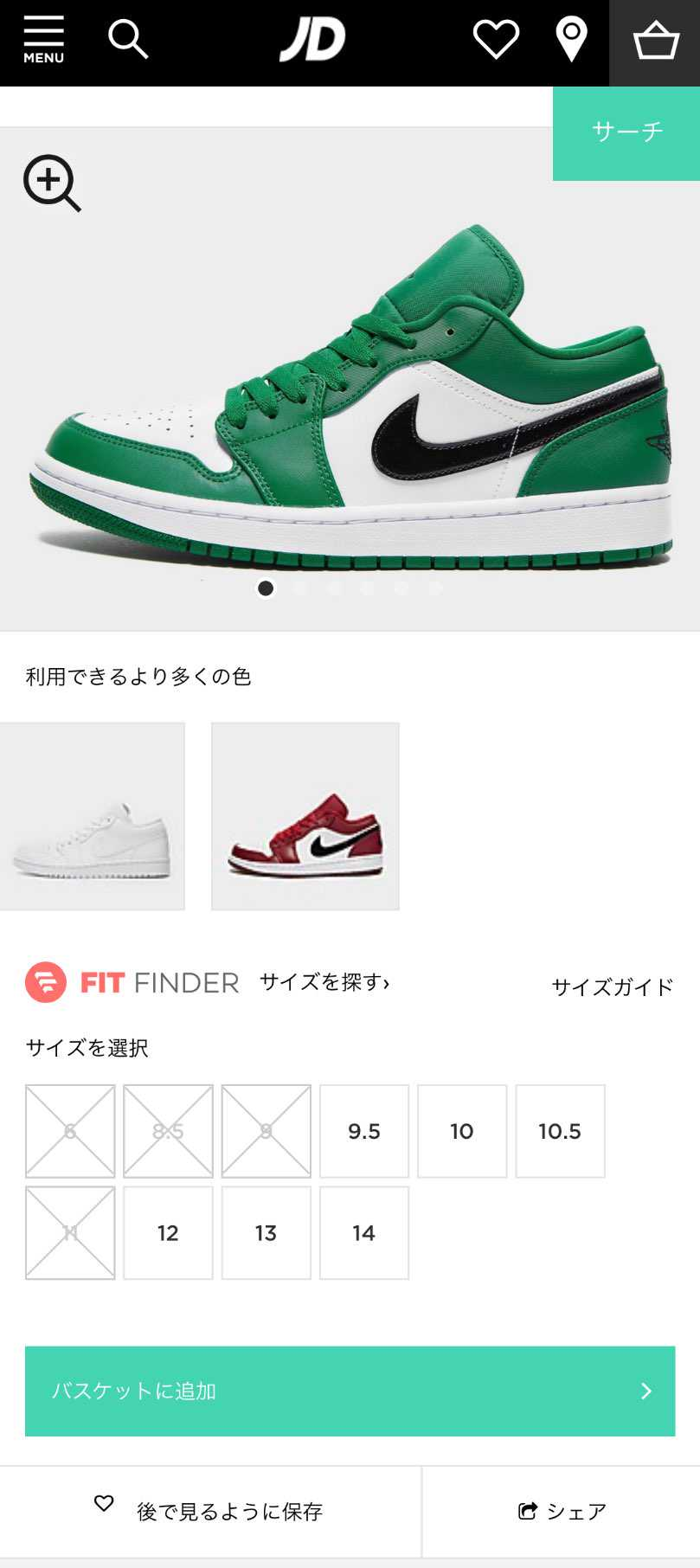 JDSPORTSで、購入できますよ。 日本円で、送料込み13496円になります