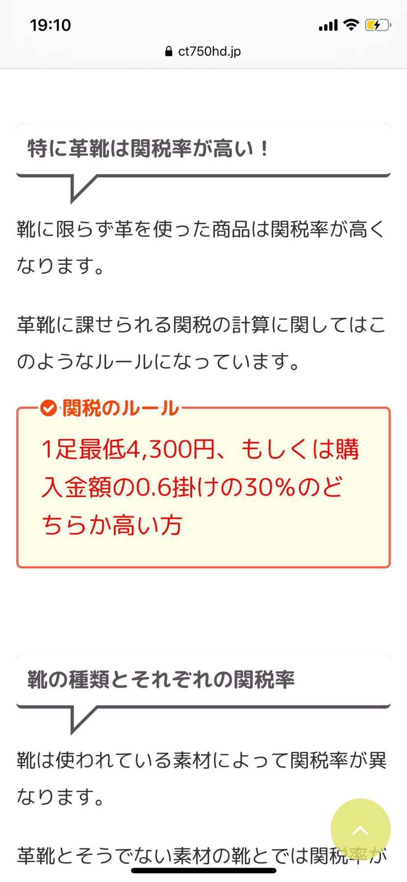 今、SNSで購入したのが、到着したのですが、関税+消費税で5900円、請求されま