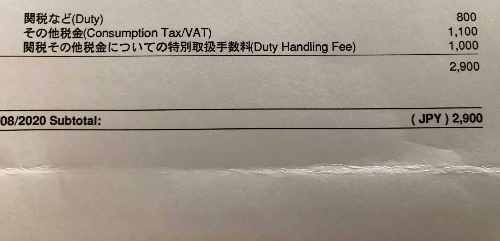今頃、SneakerStudioで購入した関税請求書が送られてきました。 co