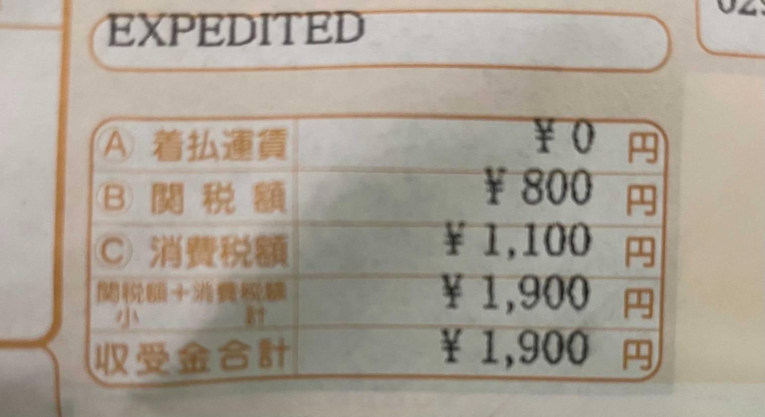 前回、あでさんも投稿されていましたが、全く同額の総額22370円(本体価格190