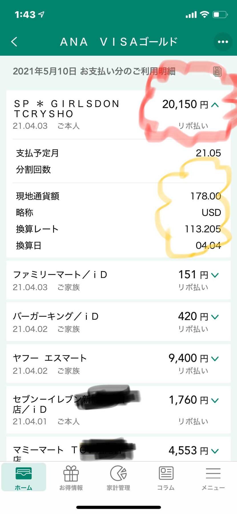 カード明細見てみました。 Special Boxの円換算 ¥20,150- で