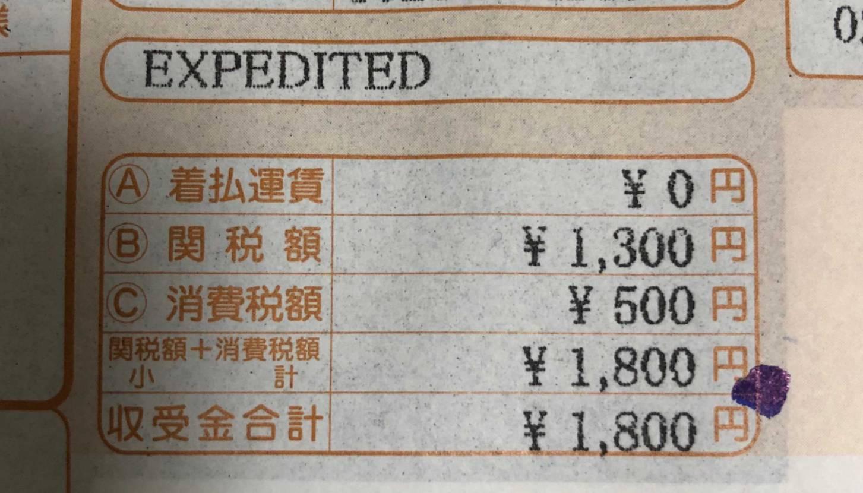 初めてスットコでAJ1買ったけど関税取られた 16666円以下なら関税かからな