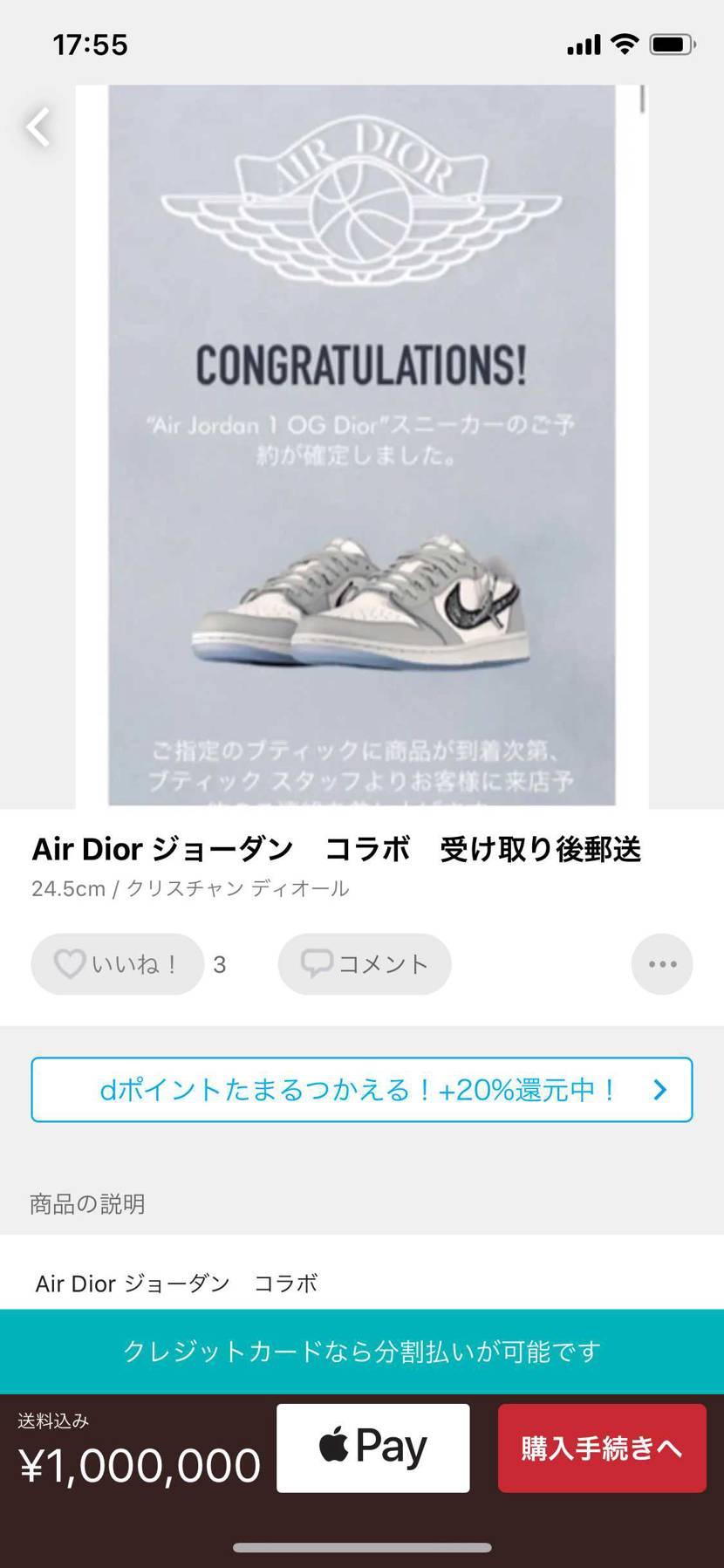 24.5が100万円?!