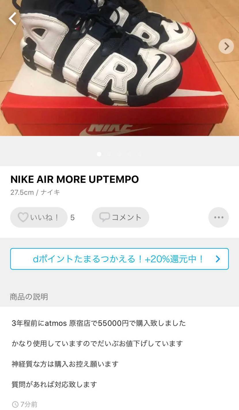 アトモスで55000円?!