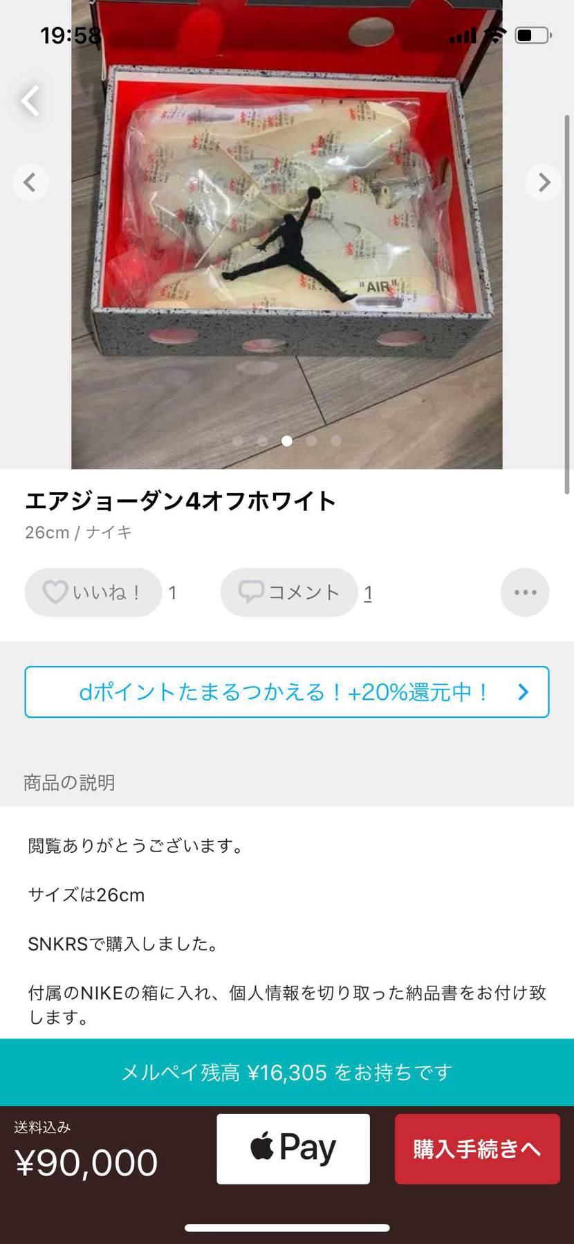 SNKRS購入なんに現品もうあって草 沖縄から発送です