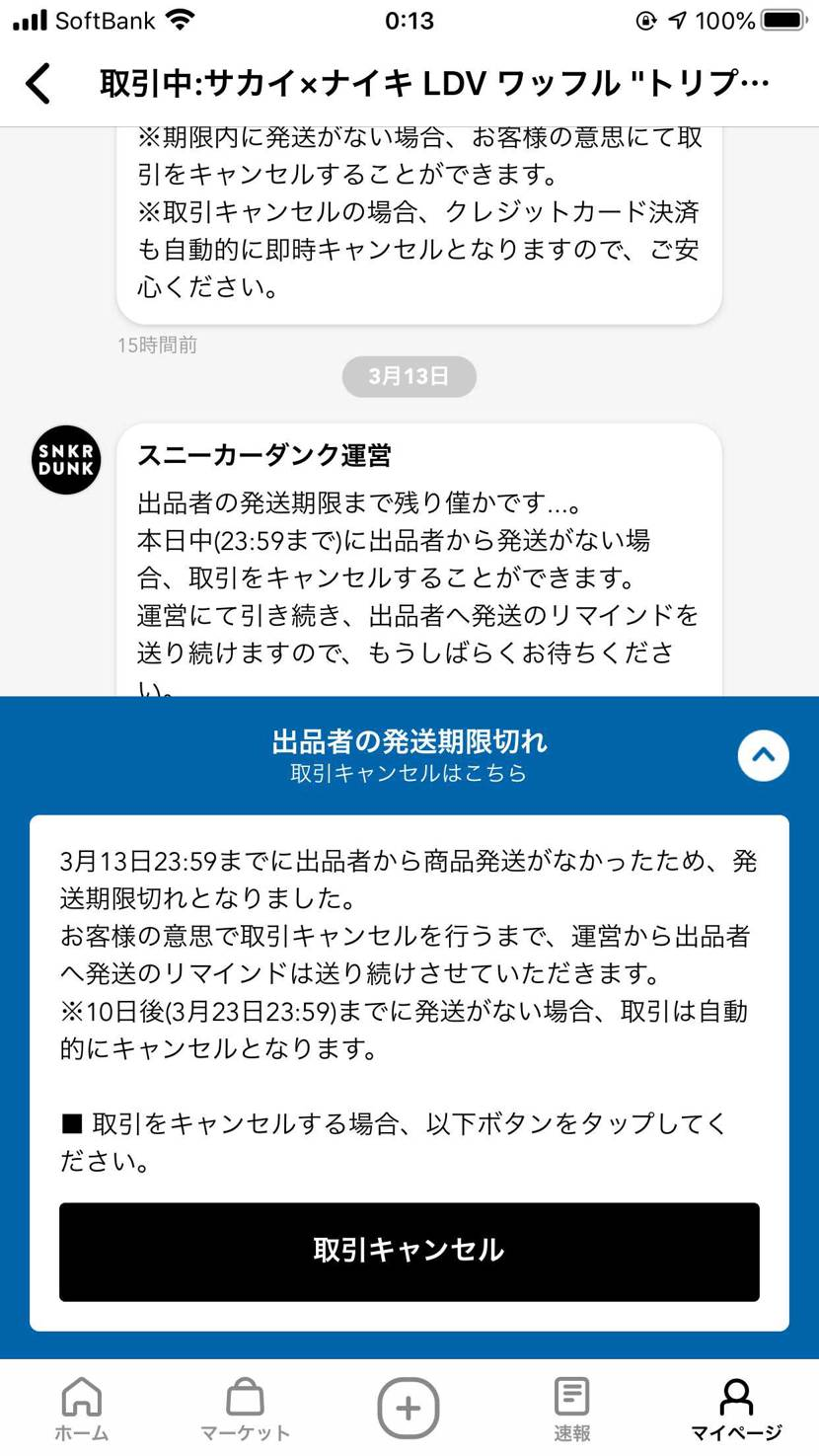 sacai白狙いましたが、sns、end、SNKRS抽選外れて、プレ値購入したス