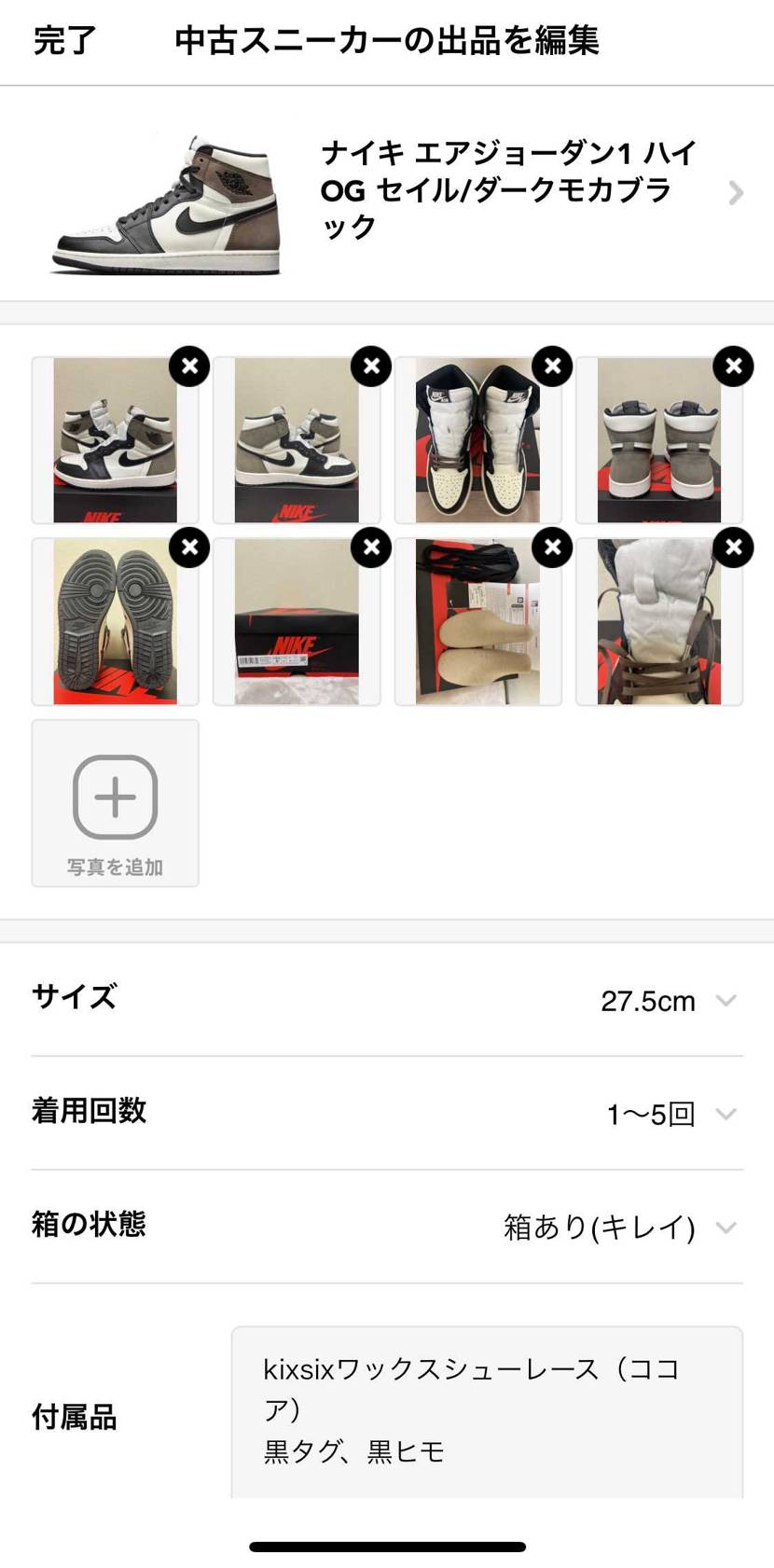 AJ1 ダークモカ 42000円で出品してます。 よろしくお願いします。