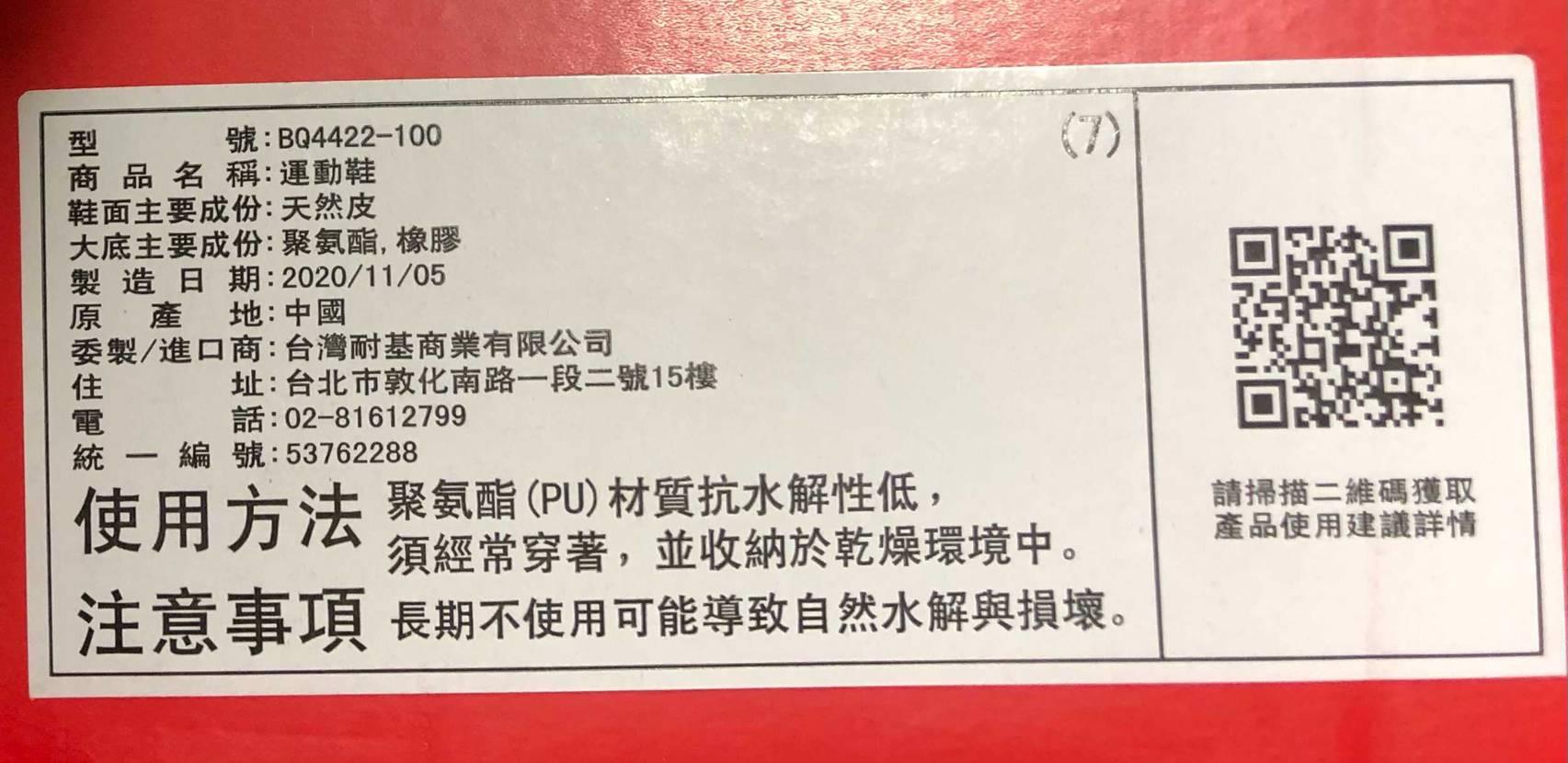 エアジョーダン1 ニュートラルグレー 株で。 箱の裏見たら…中国語……。なんだ