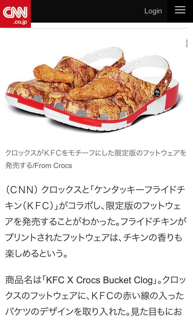 KFCの社員以外だれが履くんだろ?KFC×クロックスで、夏まで足元からチキンの香