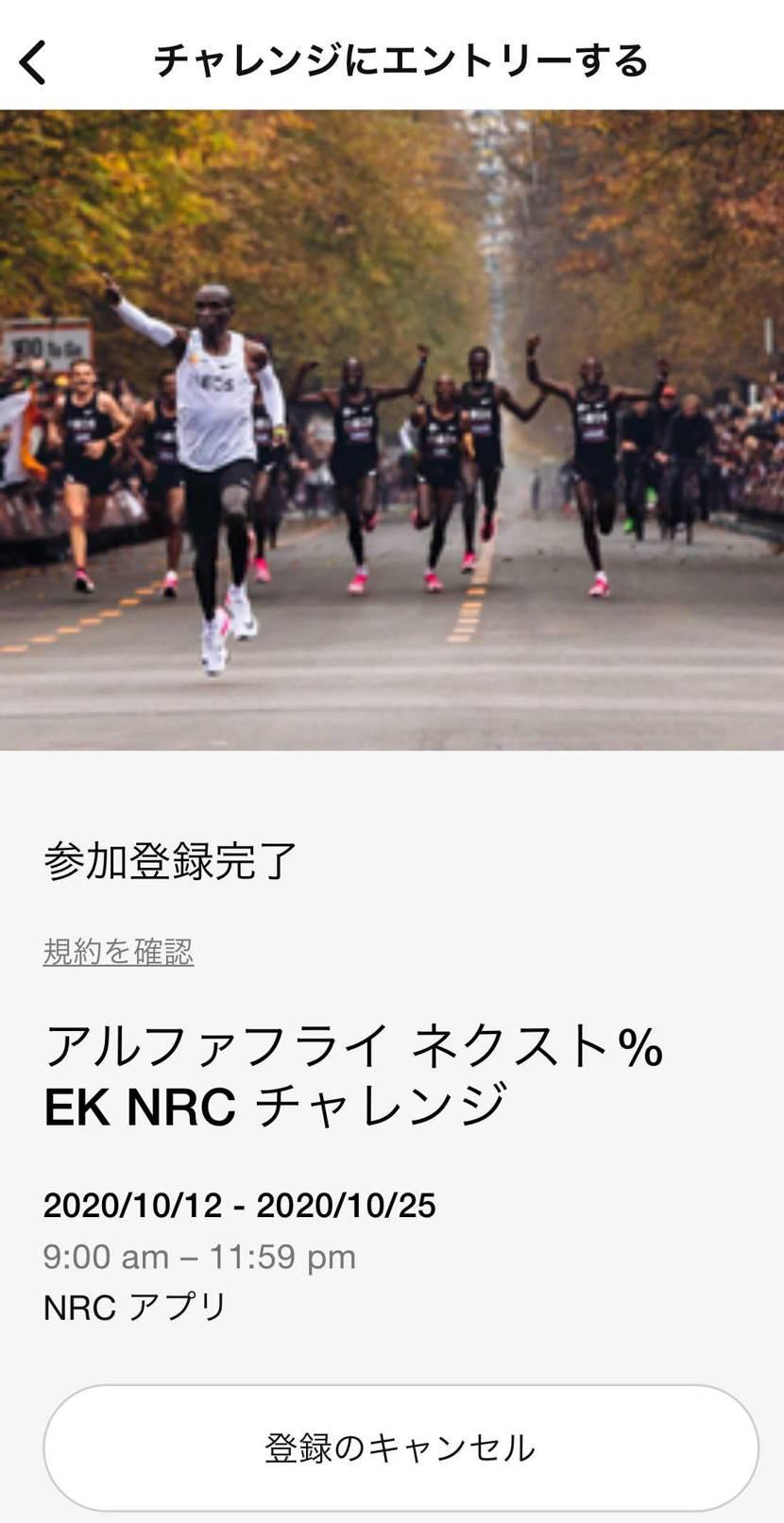 しがない一般市民ランナー(35歳♂)です。 NRCのチャレンジに参加してみよう