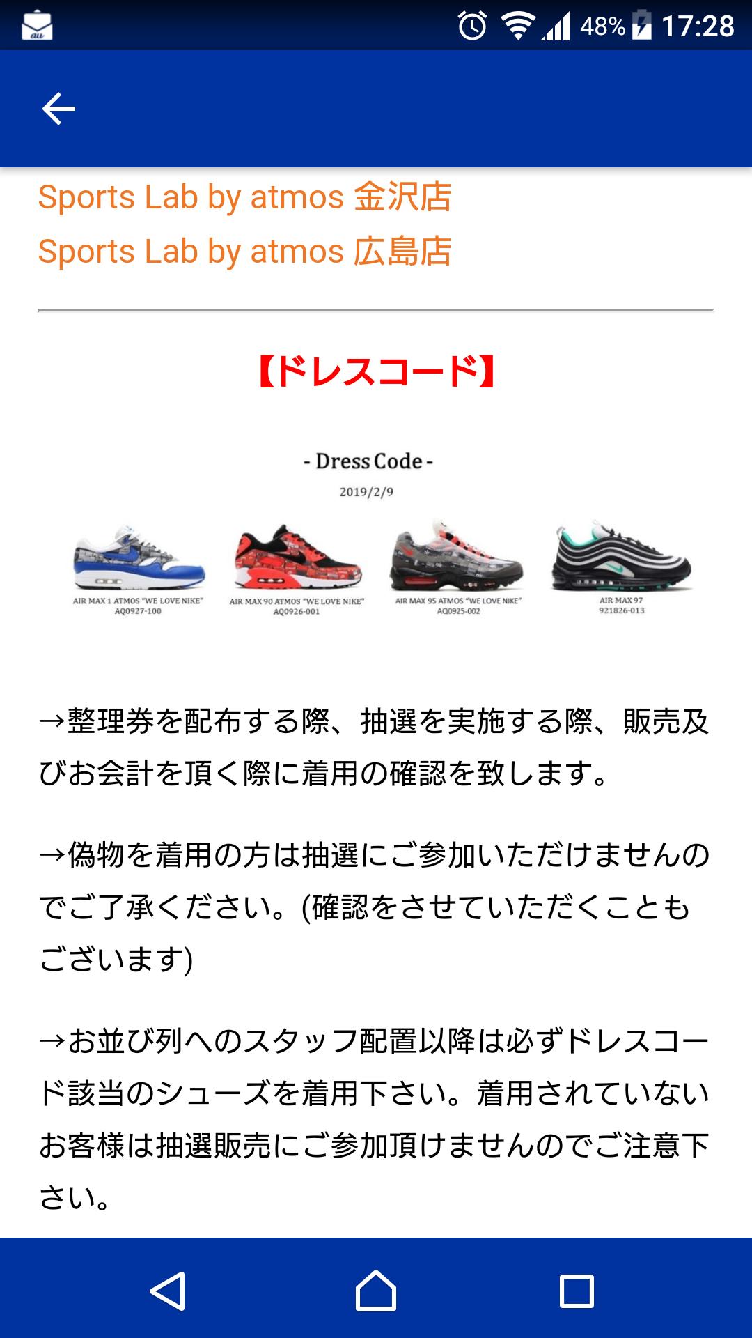 店頭抽選初の方々〜(*´▽`*)ノドレスコード以外のスニーカーは並べません〜(/