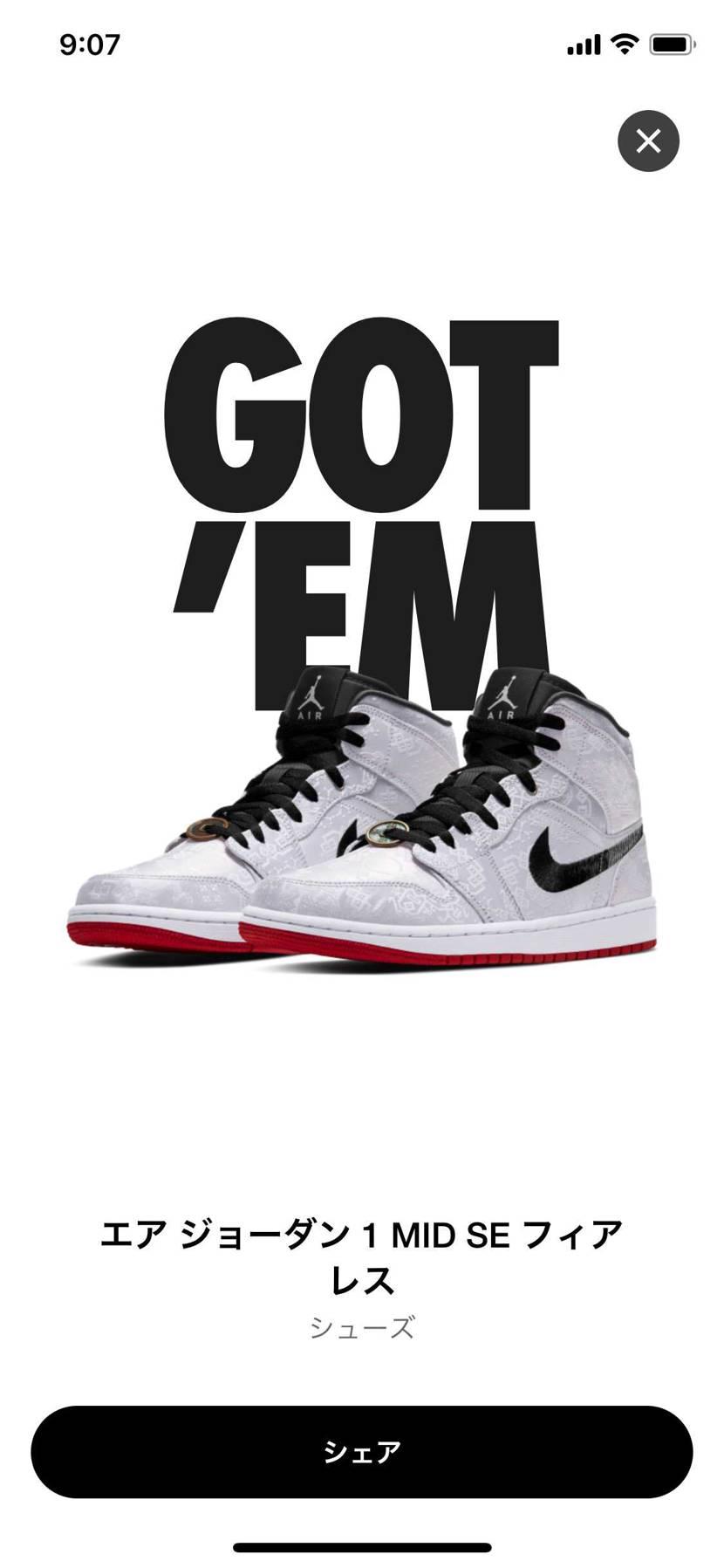 金ないけど買っちゃった…頑張って稼ご。新しい靴久しぶりやから楽しみや