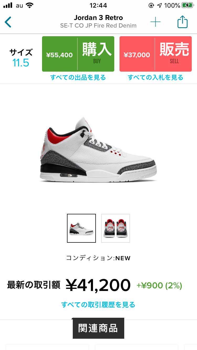 stockXデカサイほどプレってるよ…💭 やっぱりco.jp+カタカナだからな