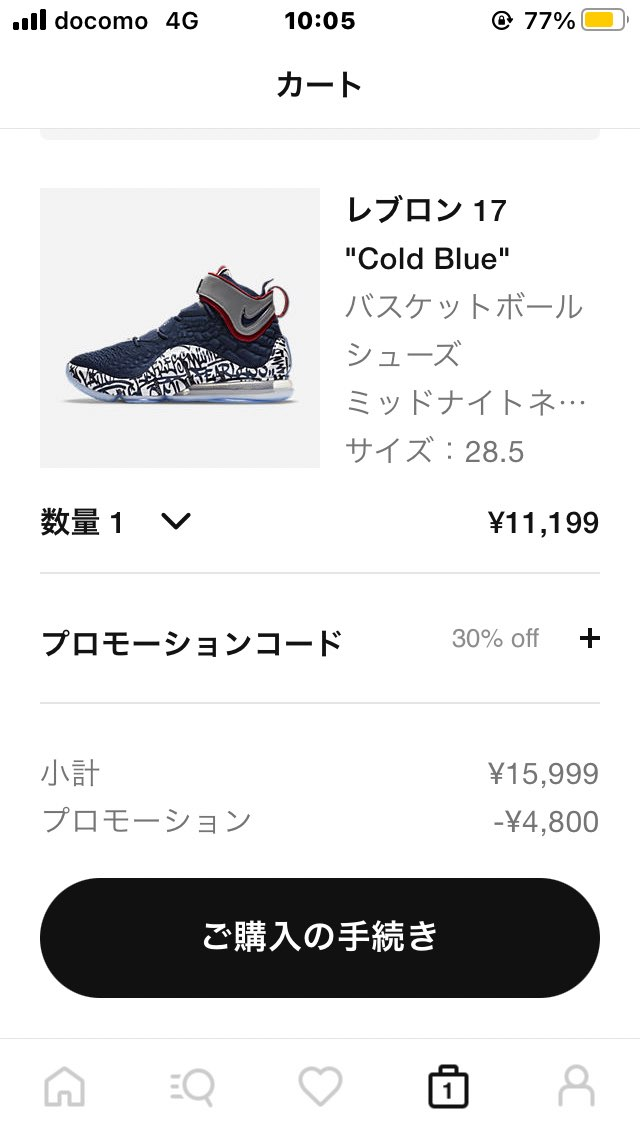 こーれは安いね