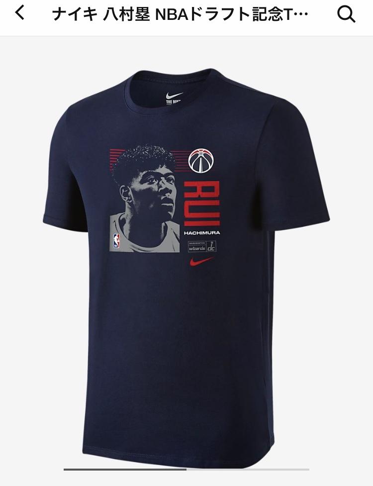 八村塁モデルのTシャツ買おうかな。 そのうち八村塁モデルのバッシュとかも出るの