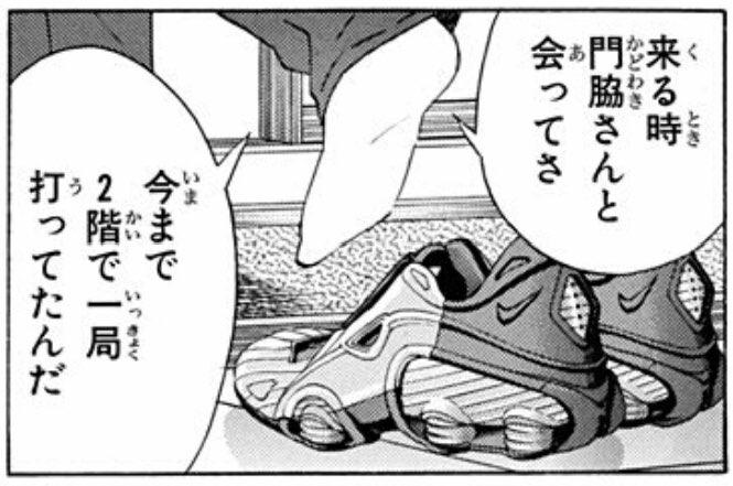 ジャンププラスのアプリでヒカルの碁読んでたらヒカルのスニーカーが新しくなってるの