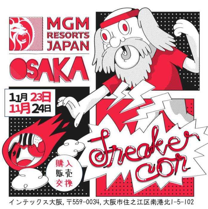 今、スニーカーコンの話になるんやけど(大昔) 大阪のスニーカーコンに行った時に