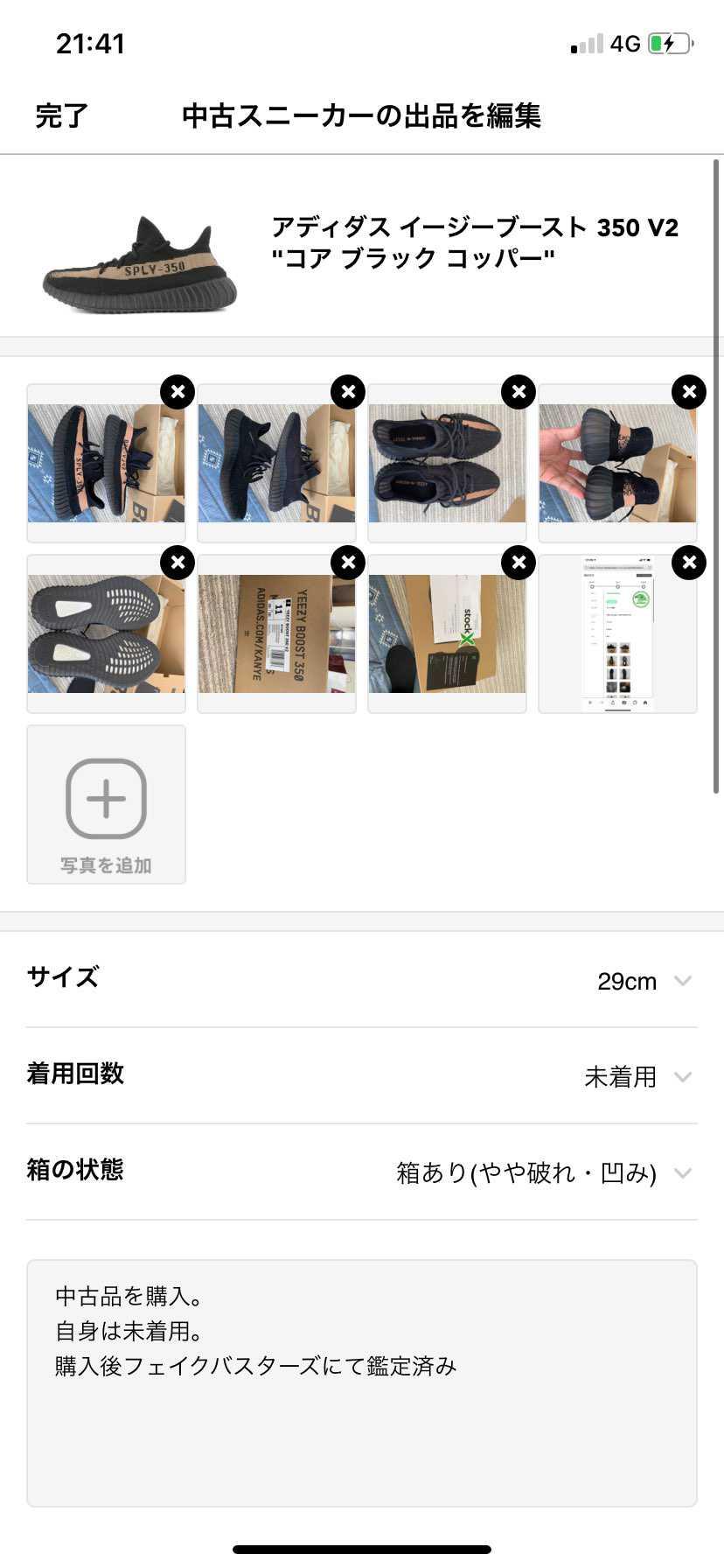 だれか買って〜〜〜!