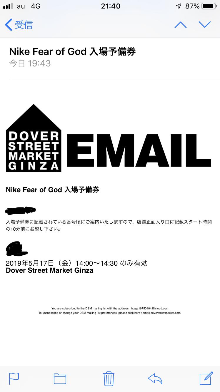 Dover Street Market Ginzaの抽選に当選しましたが予備券で