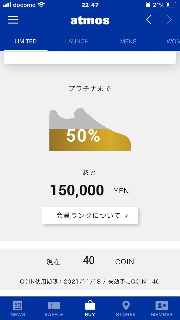ここの投稿見て自分もatmosランク確認したら21,500円分変動してました!