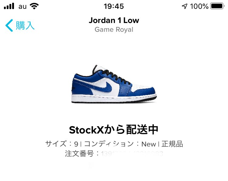 日本販売あるかもしれないけど買ってしまった。 届くの楽しみだなー😊 #air