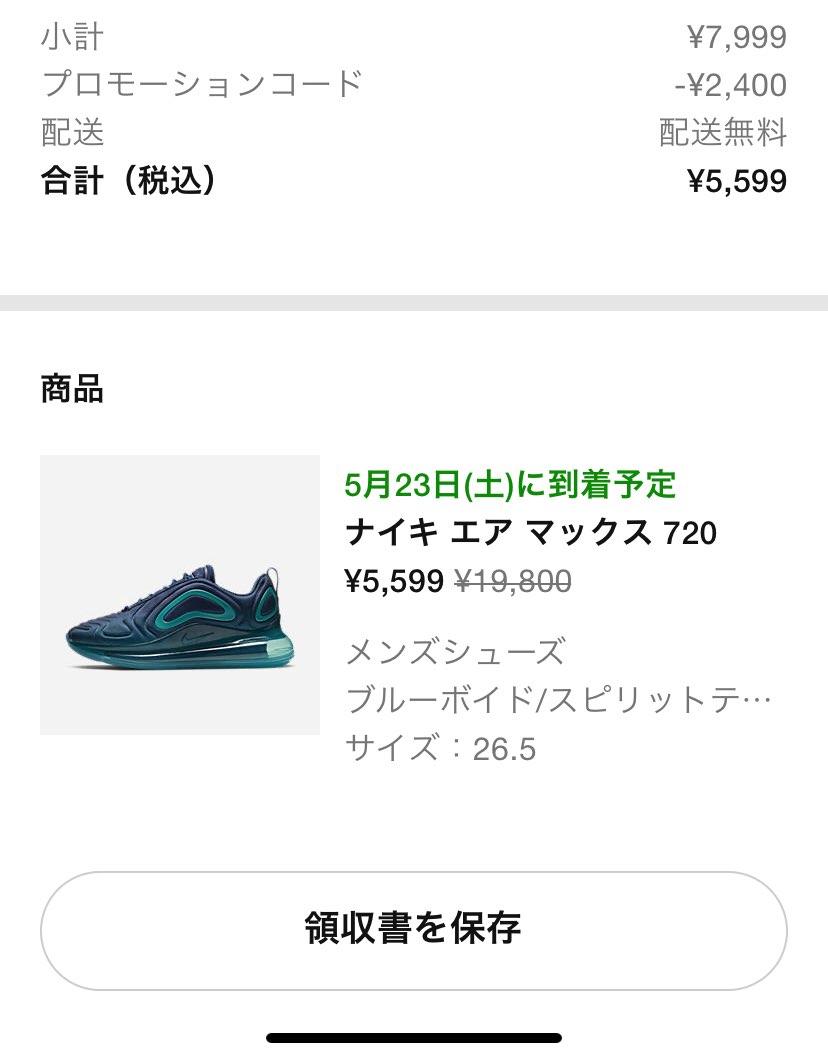 この値段なら即決。 定価19800円なの?!が5599円は破格よ! 2日連続