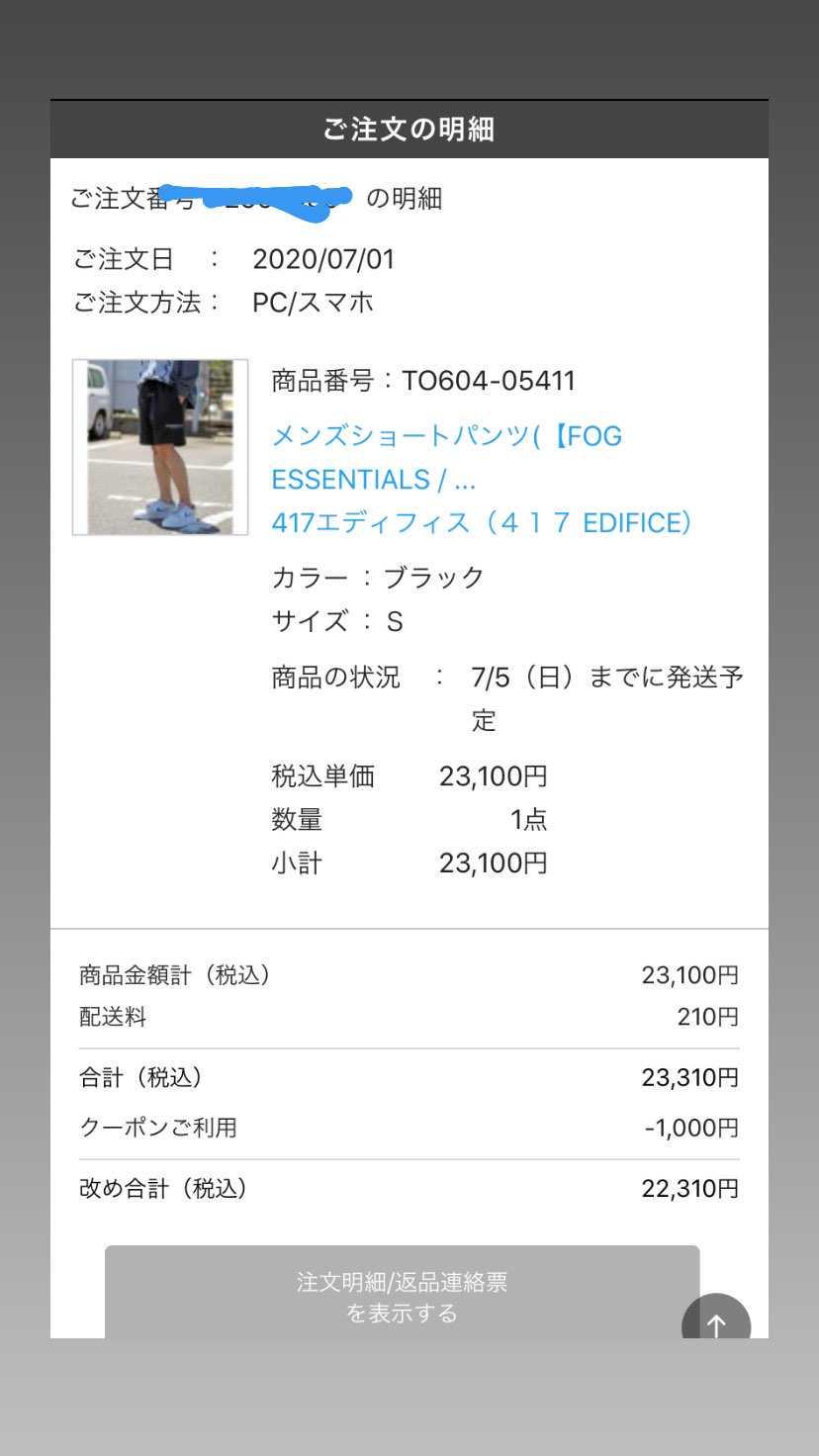 遂にFOGデビュー〜