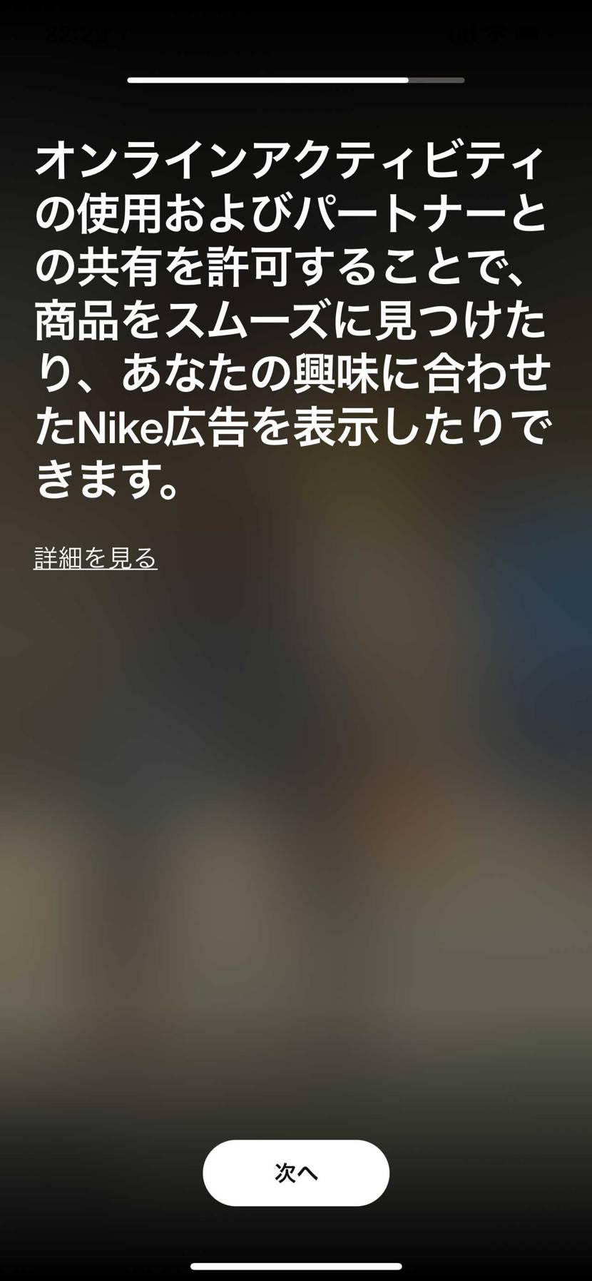 "NIKEアプリ開いたらこの画面になって、 ""次へ""を押しても全く反応せず進みま"