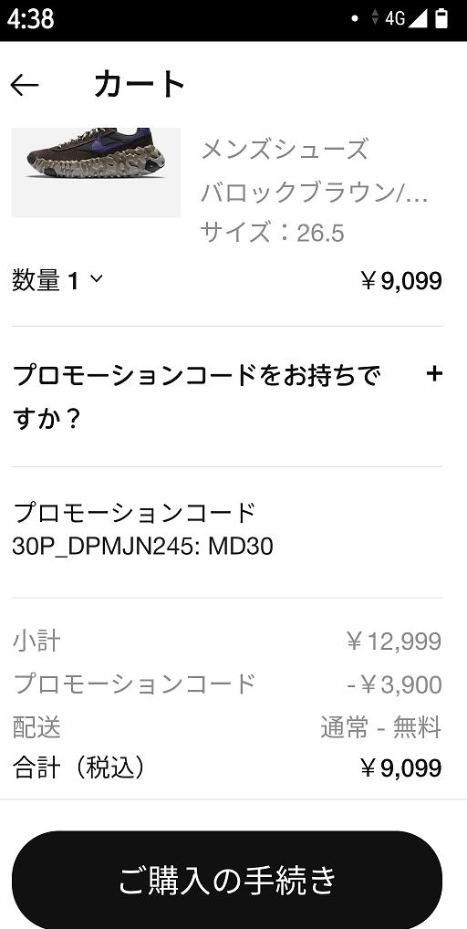 定価17090円(税込み)が3か月と19日でメンバー限定でこの値段で買えるの?凄