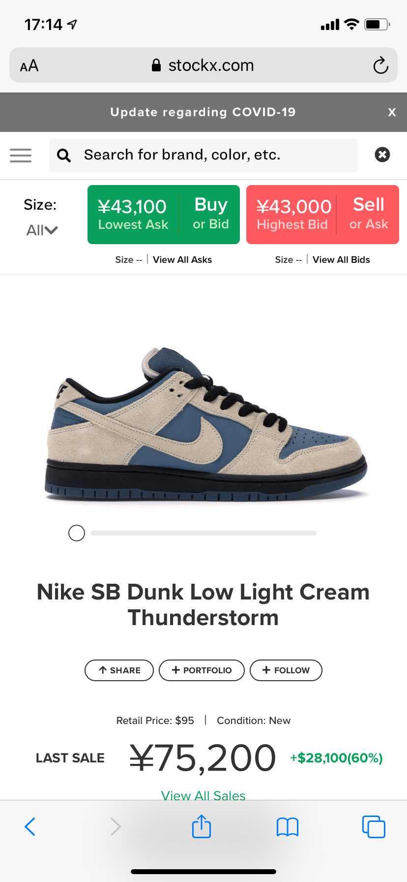 去年まで余ってた靴が7万?? 何が起こってるんです!?😱😱