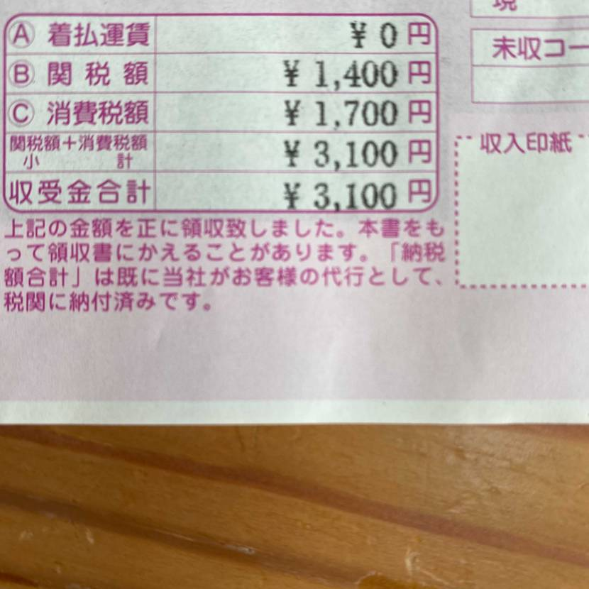 Snsで買ったクォンタム税3100円でした。 それよりスウェーデンから2日で届