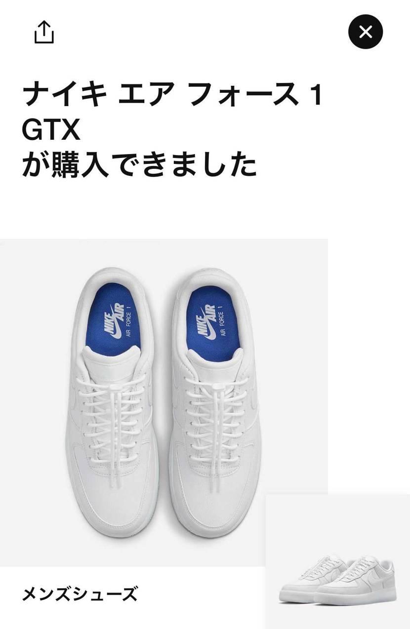 GORE-TEX AF1は3足目!楽しみ! いつもより0.5cm上げて購入しま