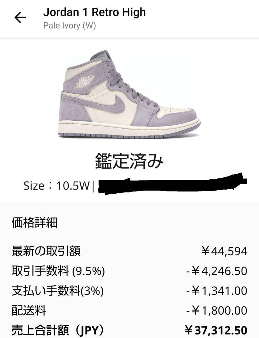 日本じゃ買取価格10,000円だったのが海外では諸経費抜きで手取り37,000円