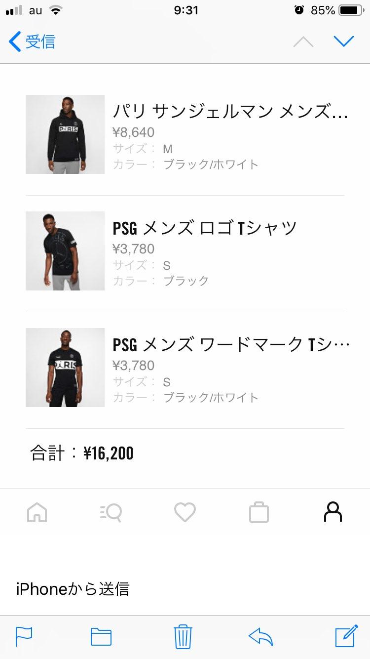 決済に結構時間かかったけど、 無事にTシャツ×2 パーカー×1 買えて良かっ