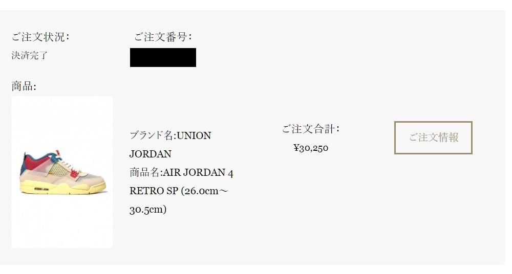 8月29日(土) 21時に当選メール到着。 8月30日(日) 20時にURLメ