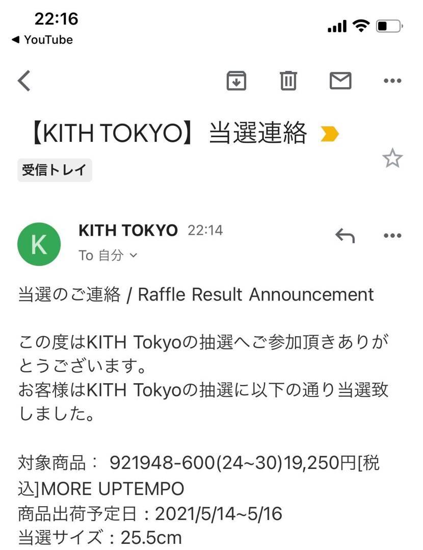 初めてKITH TOKYO当たった! 2017に出た時欲しかったけど、 ハズ