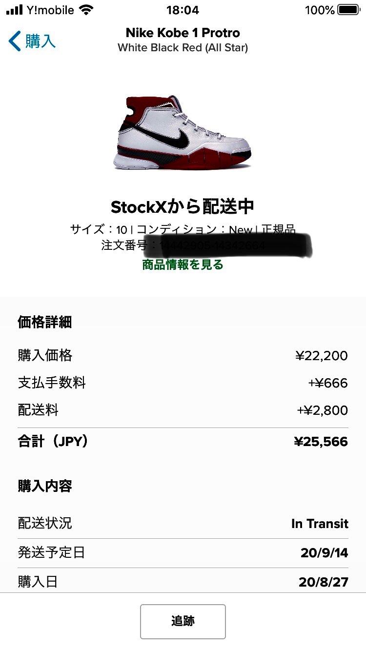 関税シリーズ第2段 先日のダンクACG8500円に続いて、今度はこれに5000