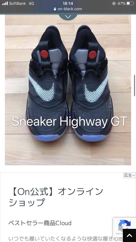 Nike Adapt BB2✨ どう??