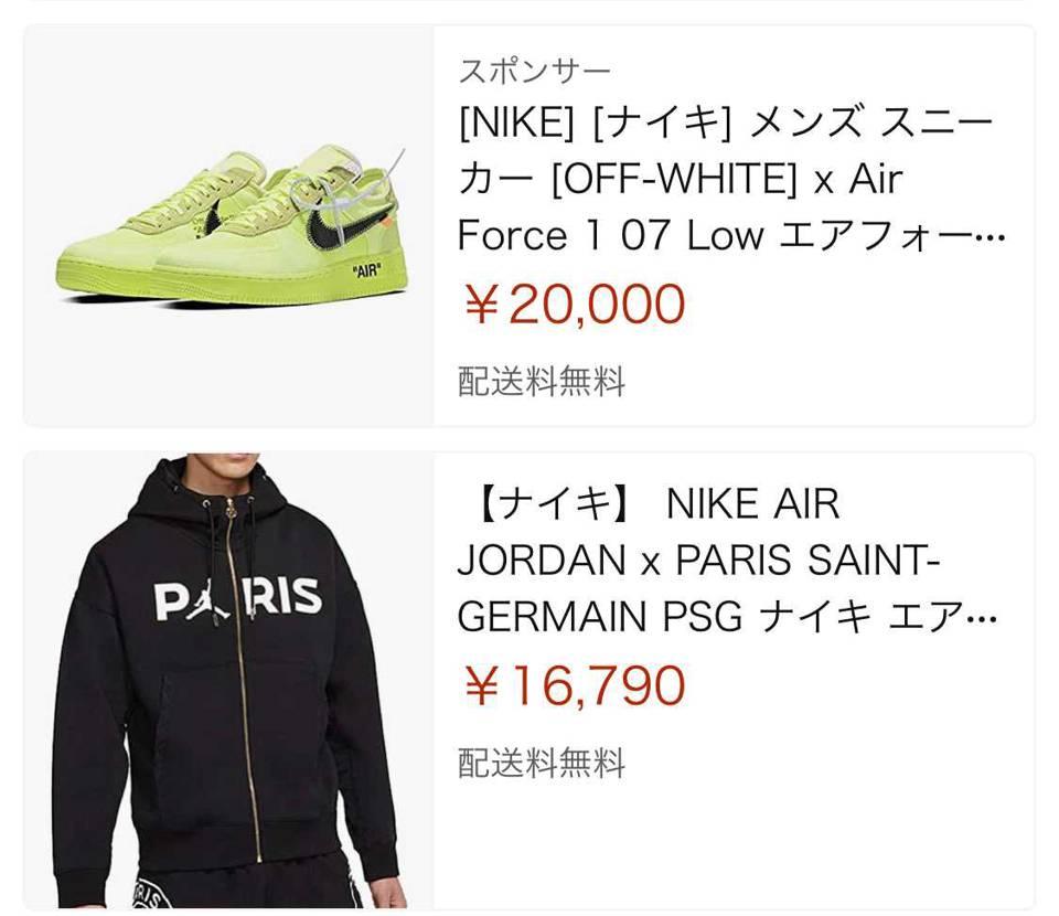 ア○ゾンで明らかにフェイク売ってる…2万円、しかも全サイズストックあり。スポンサ