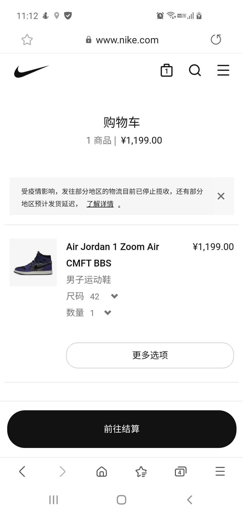 NIKEメールから見たら 中国SNKRSに このAir Jordan 1 Zoo