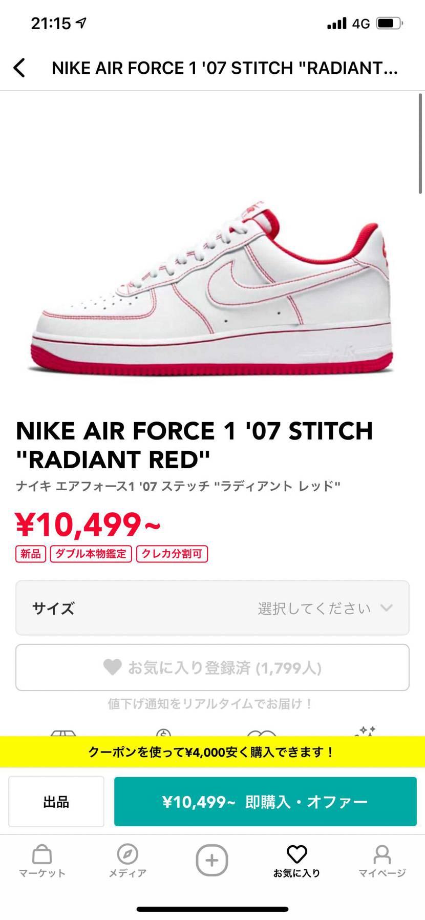 24cm10800円で出品してる方いたらコメントください‼︎