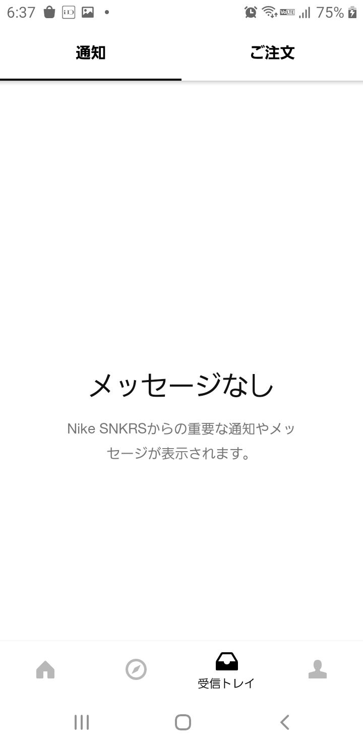 NIKEのSNKRSアプリで受信トレイが表示されなくなってしまったんですけど、同