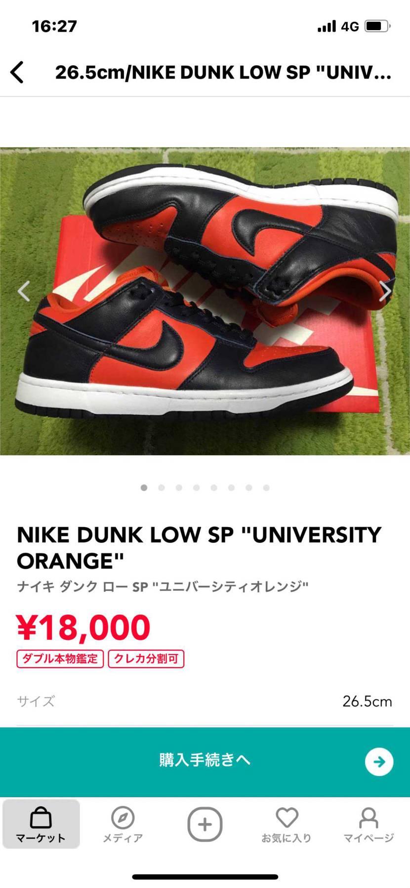 出品者さん、15000円くらいになりませんか?